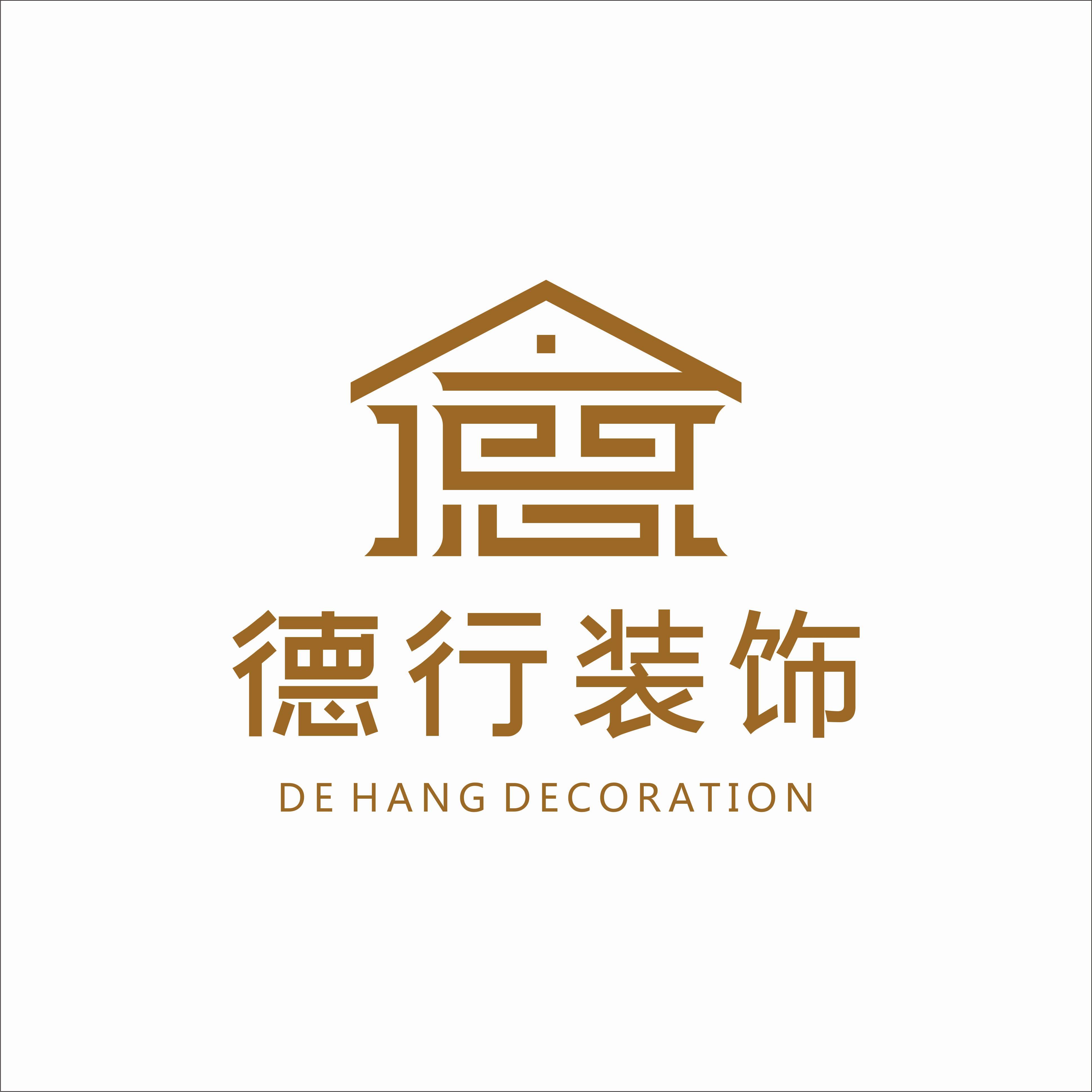 广州德行装饰设计工程有限公司
