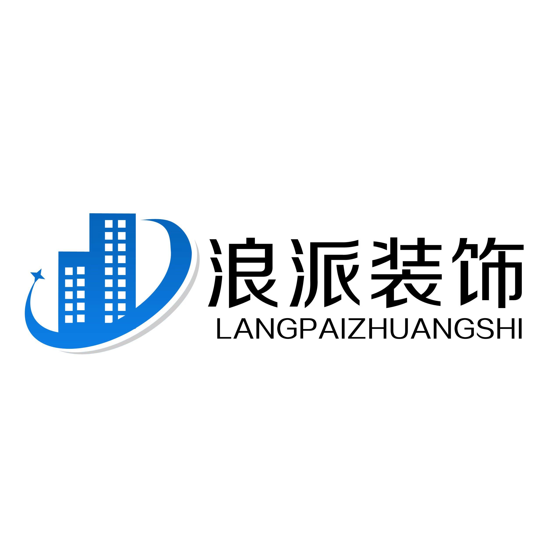 广州浪派装饰设计工程有限公司